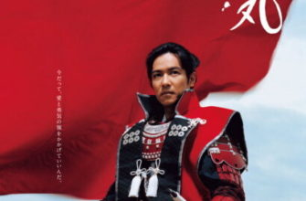 1002546 335x220 - Крепость Санады ✦ 2016 ✦ Япония
