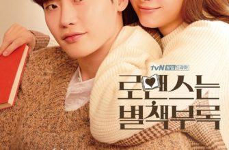 1196967 335x220 - Романтическое приложение ✦ 2019 ✦ Корея Южная