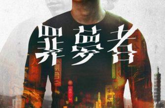 1306521 335x220 - Человек из ниоткуда ✦ 2019 ✦ Тайвань