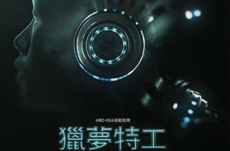 1345988 335x220 - Похититель снов ✦ 2020 ✦ Тайвань