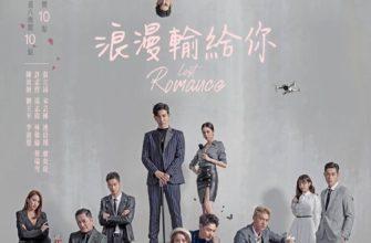 1412438 335x220 - Потерянный роман ✦ 2020 ✦ Тайвань