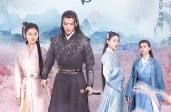 2z38V 4f 335x220 - Любовь длиною в вечность ✦ 2020 ✦ Китай