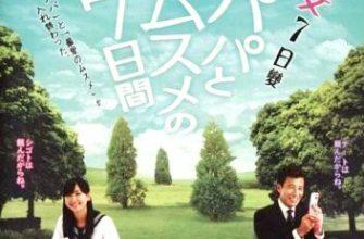 401155 335x220 - Семь дней отца и дочери ✦ 2007 ✦ Япония