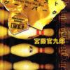 402920 100x100 - Полубоги и полудьяволы ✦ 2021 ✦ Китай