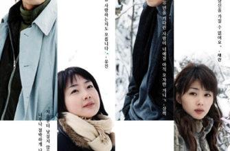 408967 335x220 - Зимняя соната ✦ 2002 ✦ Корея Южная