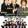 466446 100x100 - Западные ворота парка Икэбукуро (2000, Япония): актеры