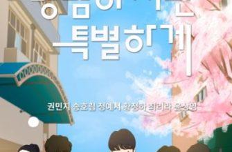 4DoqYf 335x220 - Обычные, но особенные ✦ 2020 ✦ Южная Корея