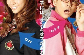 739623 335x220 - Двуличная девчонка! ✦ 2011 ✦ Япония