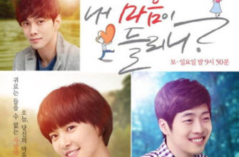 821173 335x220 - Услышь моё сердце ✦ 2011 ✦ Корея Южная