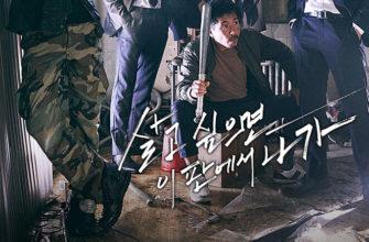 842266 335x220 - Плохие парни ✦ 2014 ✦ Корея Южная