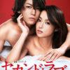 891336 100x100 - Ты прекрасен (2011, Япония): актеры