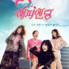 966753 100x100 - Моя любовь Пхатчхи ✦ 2002 ✦ Корея Южная