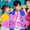 Lets go crazy on LIVE 100x100 - Весенняя ночь ✦ 2019 ✦ Корея Южная