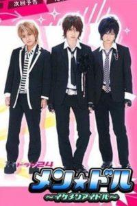 Men doru Ikemen aidoru 200x300 - Игры в звездных мальчиков (2008, Япония): актеры
