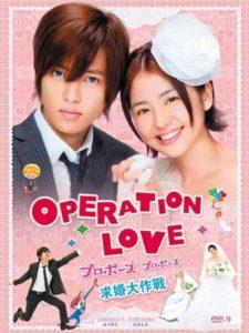 Operaciya Ljubov 225x300 - Операция «Любовь» (2007, Япония): актеры