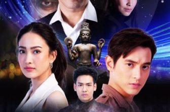 R3KREf 335x220 - Любовь сквозь века ✦ 2020 ✦ Таиланд