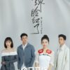 RRmzo 4f 100x100 - Непреодолимая любовь ✦ 2021 ✦ Китай