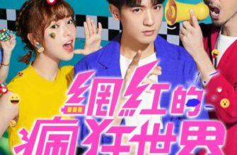 RZrORf 335x220 - Давай сойдем с ума в прямом эфире ✦ 2019 ✦ Тайвань