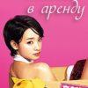 Rental Lover 100x100 - Пансионат Ёкай ✦ 2020 ✦ Япония