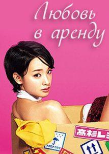 Rental Lover 214x300 - Любовь в аренду (2017, Япония): актеры