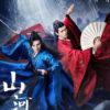 a tale of the wanderers 100x100 - Посетите мероприятие ✦ 2021 ✦ Корея Южная