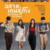 bad genius thai 2020 100x100 - Академия небожителей ✦ 2021 ✦