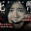 death cash 1 100x100 - Дорогая сестра ✦ 2014 ✦ Япония