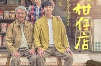gIUNZfvDaRHwKzqW8JxfJ8F1RQK 335x220 - Продуктовый магазин Юн Цзю ✦ 2019 ✦ Тайвань