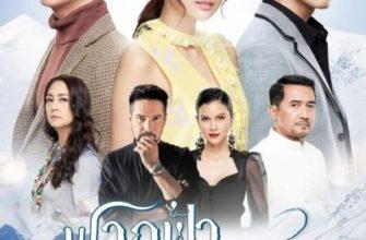 kYxdbf 335x220 - Факфа, Кири и Дао ✦ 2020 ✦ Таиланд