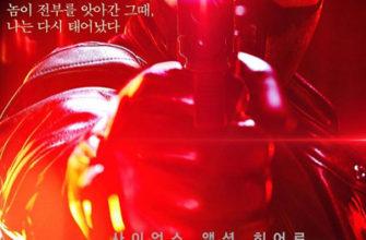 rugal 335x220 - Ругаль ✦ 2020 ✦ Корея Южная