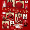 vacation of love 100x100 - Звёздная ночь, звёздное море ✦ 2017 ✦ Китай
