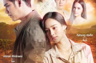 wong wien hua jai 2021 335x220 - Поворот любви ✦ 2021 ✦