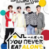you never eat alone 2020 100x100 - Пэн ✦ 2021 ✦ Корея Южная