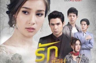 ruk sorn kaen 335x220 - Любовь, которая убивает (тайская версия) ✦ 2017 ✦