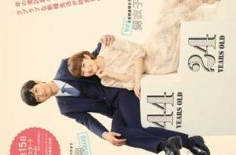 toshi no sakon 335x220 - Брак с большой разницей в возрасте ✦ 2020 ✦