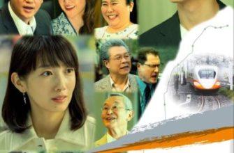 j4QWBf 335x220 - Ру: Тайваньский экспресс ✦ 2020 ✦ Япония