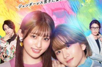 jwP88 4f 335x220 - Красочная любовь ✦ 2021 ✦ Япония