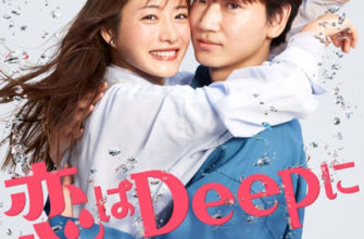 koi wa deep ni 2021 335x220 - Любовь глубоко внутри ✦ 2021 ✦