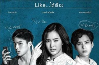 x1000 335x220 - Правосудие ✦ 2018 ✦ Таиланд