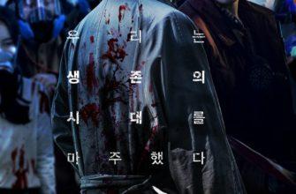 1435360 335x220 - Тёмная дыра ✦ 2021 ✦ Корея Южная