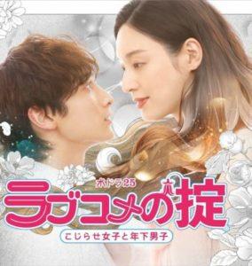 Love Kome no Okite 284x300 - Правила романтической комедии ✦ 2021 ✦