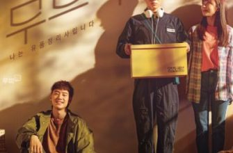 x1000 1 335x220 - На пути к небесам ✦ 2021 ✦ Корея Южная