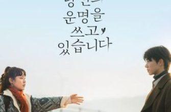 x1000 335x220 - Пишу твою судьбу ✦ 2021 ✦ Корея Южная
