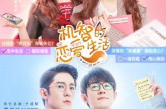 2PdXd 4f 1 335x220 - Уловка жизни и любви ✦ 2021 ✦ Китай