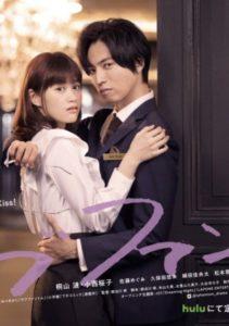Love Phantom 211x300 - Фантом любви ✦ 2021 ✦ Япония