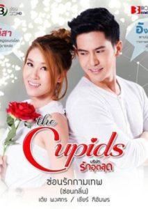 The Cupids Series Hidden Love 213x300 - Тайная любовь Купидона ✦ 2017 ✦