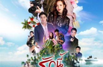 rqZOZf 1 335x220 - Любовь в наших сердцах ✦ 2019 ✦ Таиланд