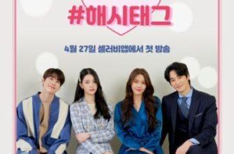 rv4d2 4f 1 335x220 - Хэштег любви ✦ 2021 ✦ Корея Южная