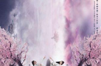 x1000 1 2 335x220 - Любовь и судьба ✦ 2020 ✦ Китай