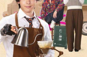 6kNE0 4f 1 335x220 - Как насчет кофе ✦ 2021 ✦ Япония